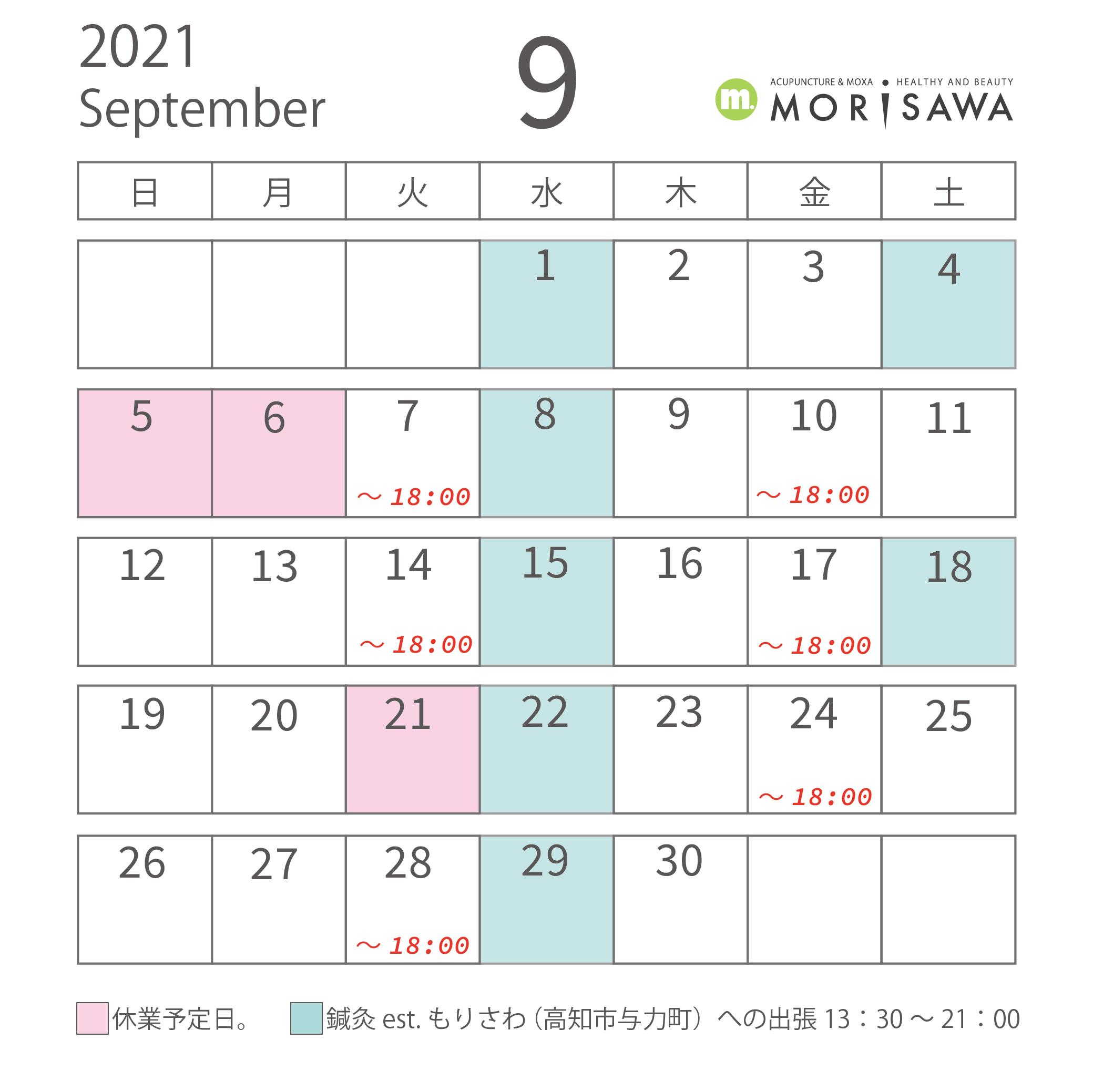 9月度の予定